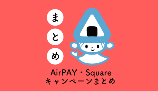 AirPAYエアペイ、Squareスクエア、キャンペーンまとめ【2021年4月】