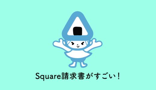 オンライン決済ができるSquare請求書( Squareインボイス)がすごい便利!