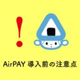 Airpayエアペイでクレジットカード決済を導入する際の注意点