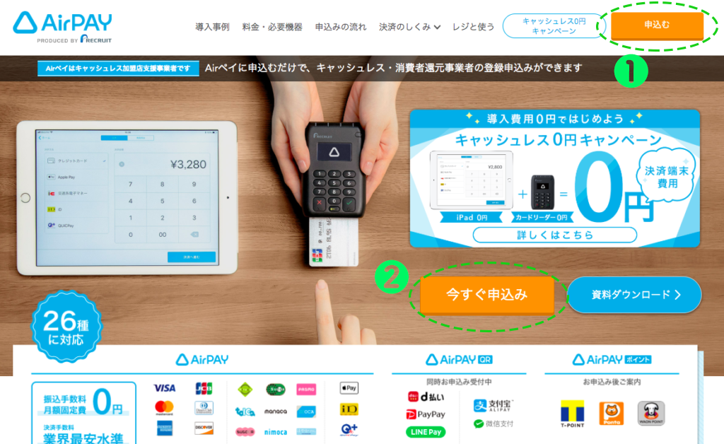 AirPAY申し込み手順