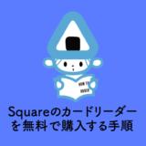 Squareでカードリーダーを無料で購入する手順の全行程【写真説明あり】