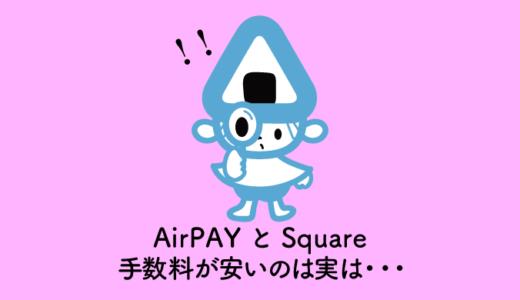 AirPAYとSquare、カード決済手数料の安い方はどっち?比較表で驚きの事実!