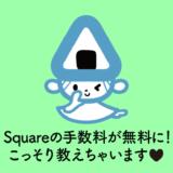 Squareの決済手数料を無料にする方法教えます!