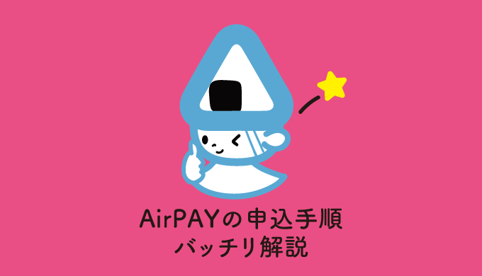 AirPAYの申込の手順を写真付きで紹介します!