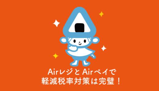 軽減税率対応レジは、AirPAY(エアペイ)とAirREGI(エアレジ)を一緒に使うのが良い理由。