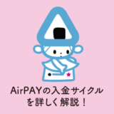 AirPAYエアペイの売上金の入金サイクルを詳しく解説!