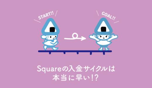 Squareスクエアの入金サイクルは早い!?簡潔に解説します