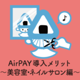 AirPAYエアペイ導入メリット〜美容室・ネイルサロン編〜