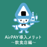 AirPAYエアペイ導入メリット〜飲食店編〜
