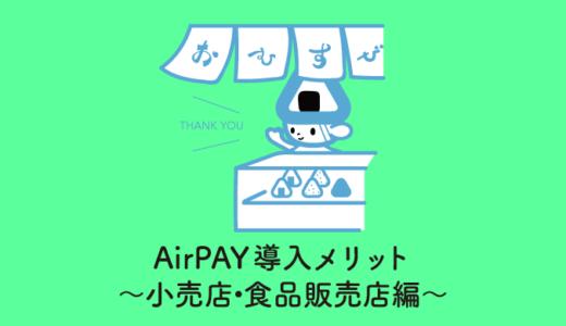 AirPAYエアペイ導入メリット〜小売店・食品販売店編〜