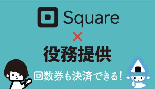 Squareスクエアは役務提供サービスでも利用可能!詳しく解説!