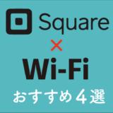 Square(スクエア)を利用する際のWi-Fiおすすめ4選!