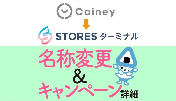 Coiney(コイニー)がSTORES(ストアーズ)に名称変更!キャンペーン内容詳細!