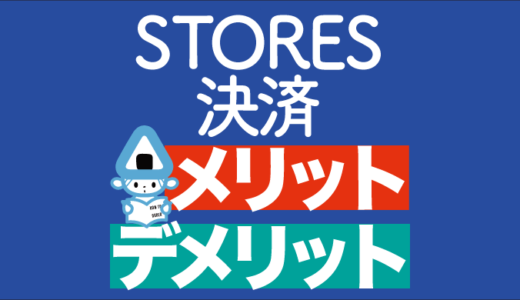 STORES 決済のメリットとデメリットをずばり徹底解説!
