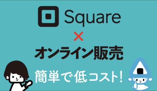 オンライン販売の簡単なやり方【Squareオンラインチェックアウト】