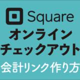 Squareオンラインチェックアウトの始め方【お会計リンクの作り方】