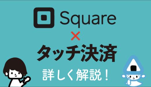 Squareスクエアのタッチ決済を詳しく解説!
