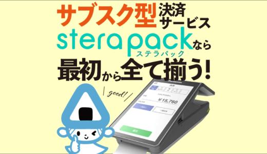 ステラパックはサブスク型の新感覚オールインワン決済!